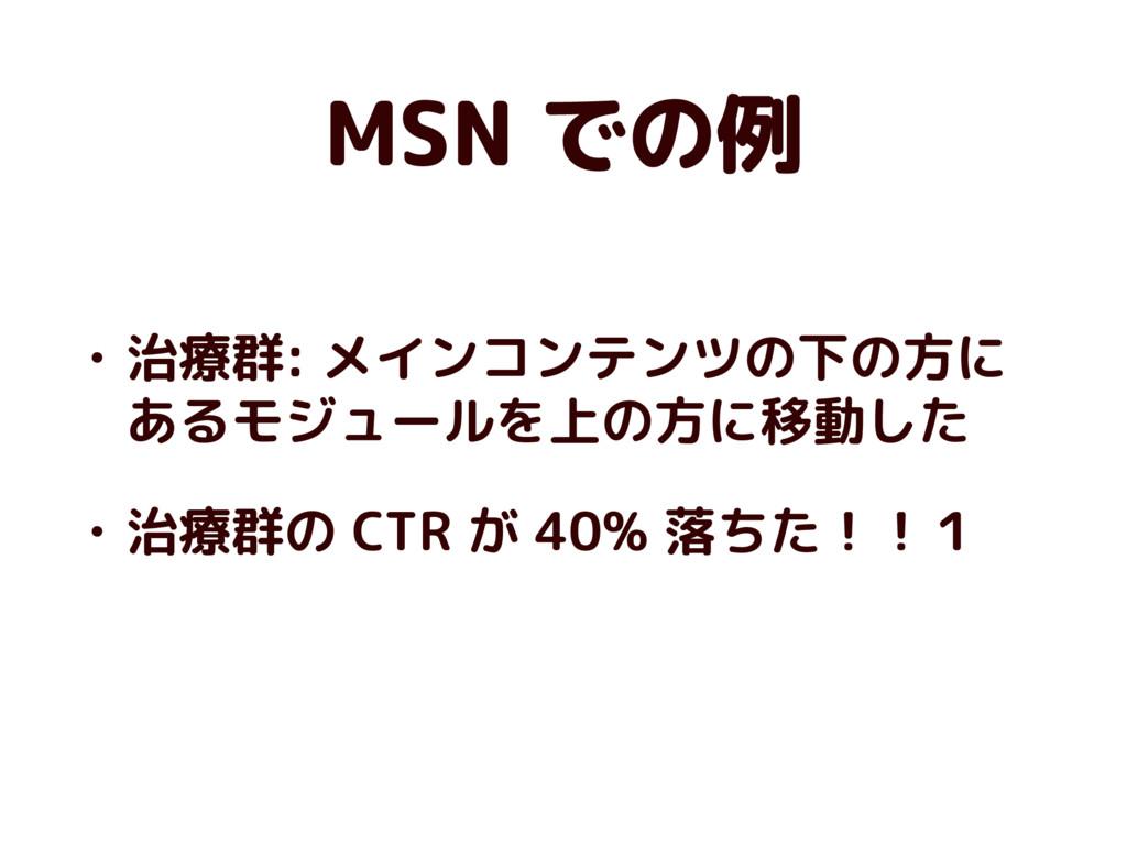 MSN での例 • 治療群: メインコンテンツの下の方に あるモジュールを上の方に移動した •...
