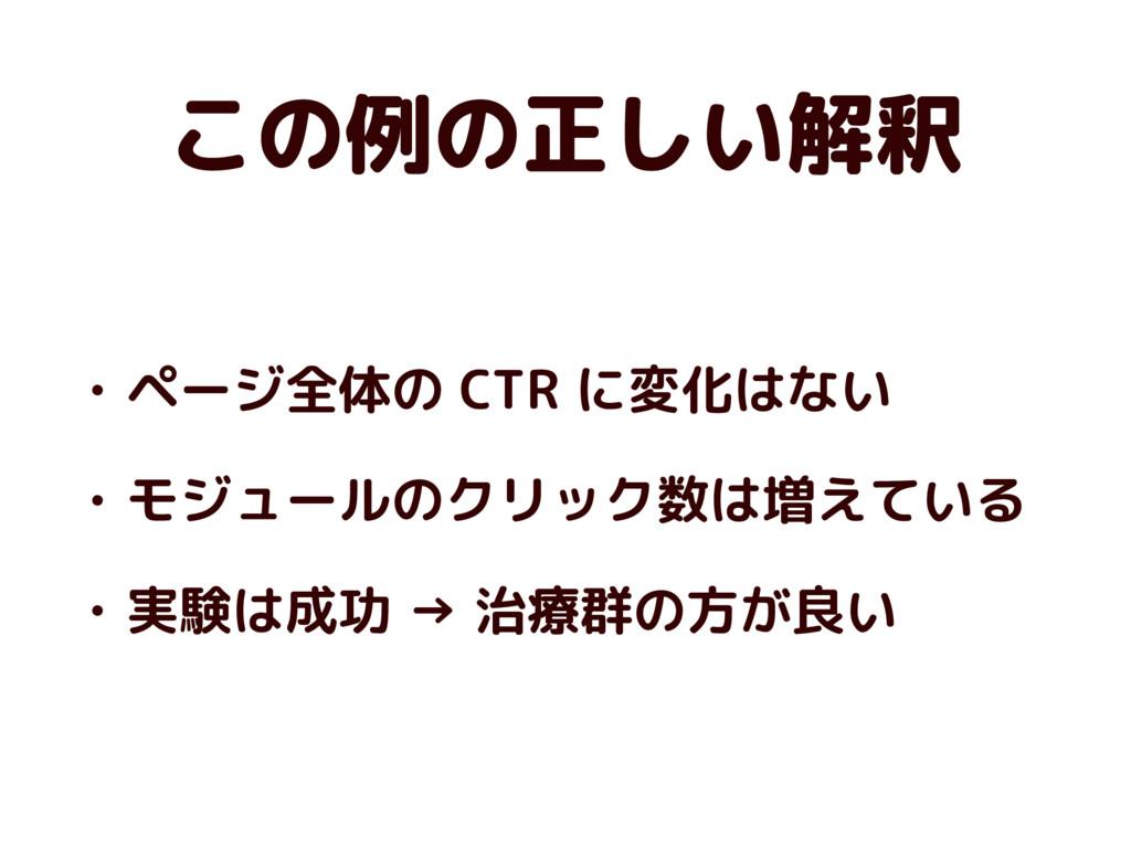 この例の正しい解釈 • ページ全体の CTR に変化はない • モジュールのクリック数は増えて...