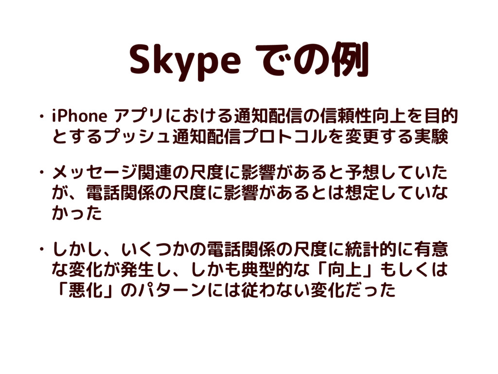 Skype での例 • iPhone アプリにおける通知配信の信頼性向上を目的 とするプッシュ...