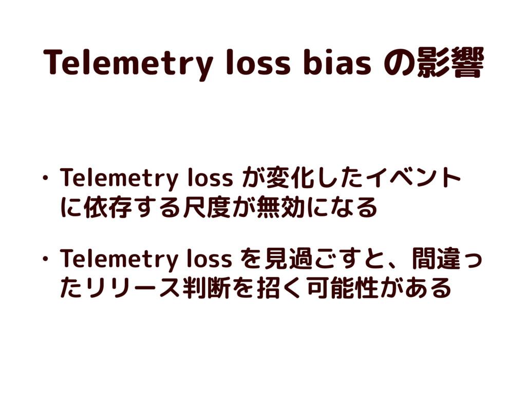 Telemetry loss bias の影響 • Telemetry loss が変化したイ...