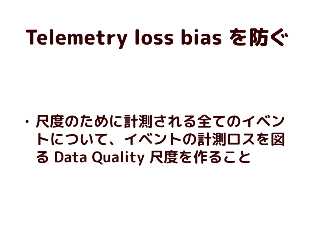Telemetry loss bias を防ぐ • 尺度のために計測される全てのイベン トにつ...