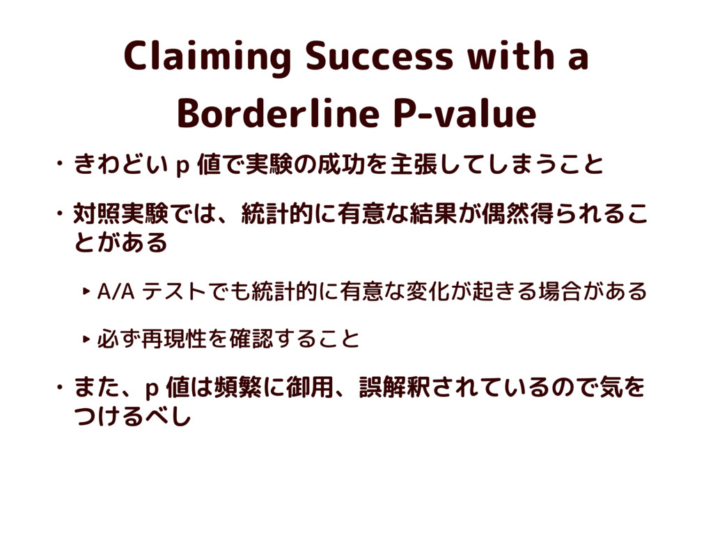 Claiming Success with a Borderline P-value • きわ...