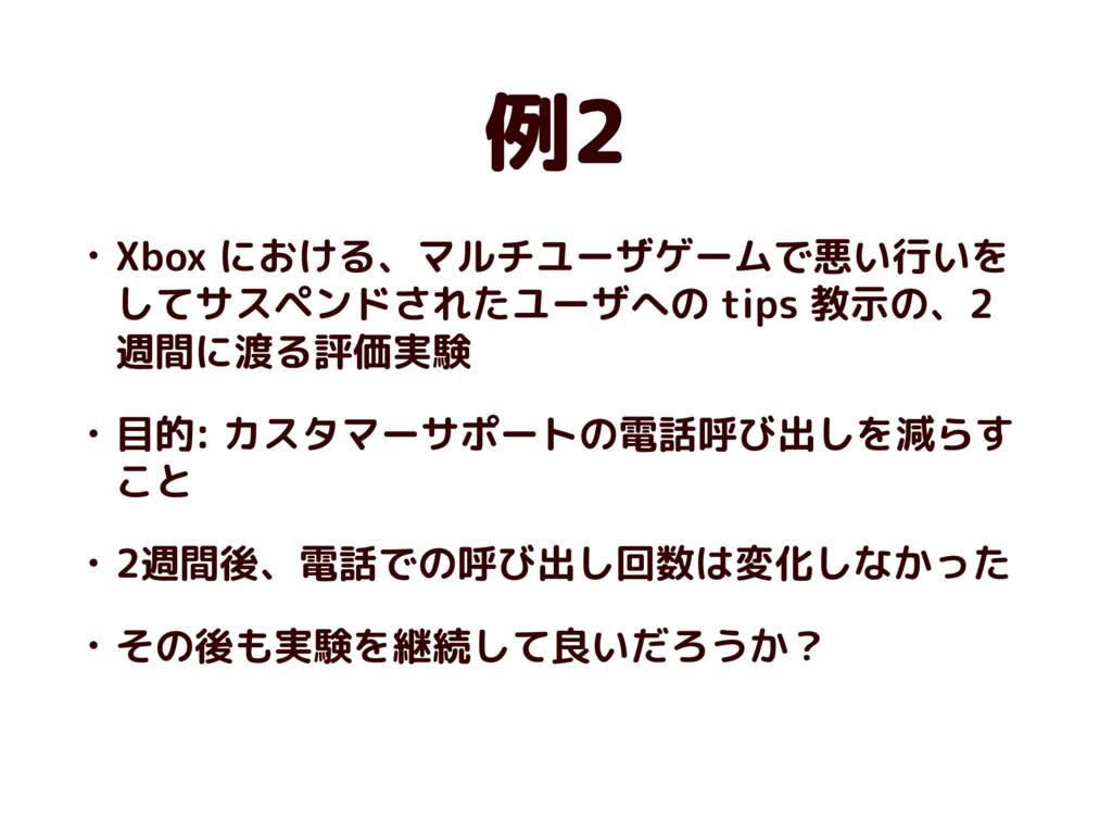 例2 • Xbox における、マルチユーザゲームで悪い行いを してサスペンドされたユーザへの ...
