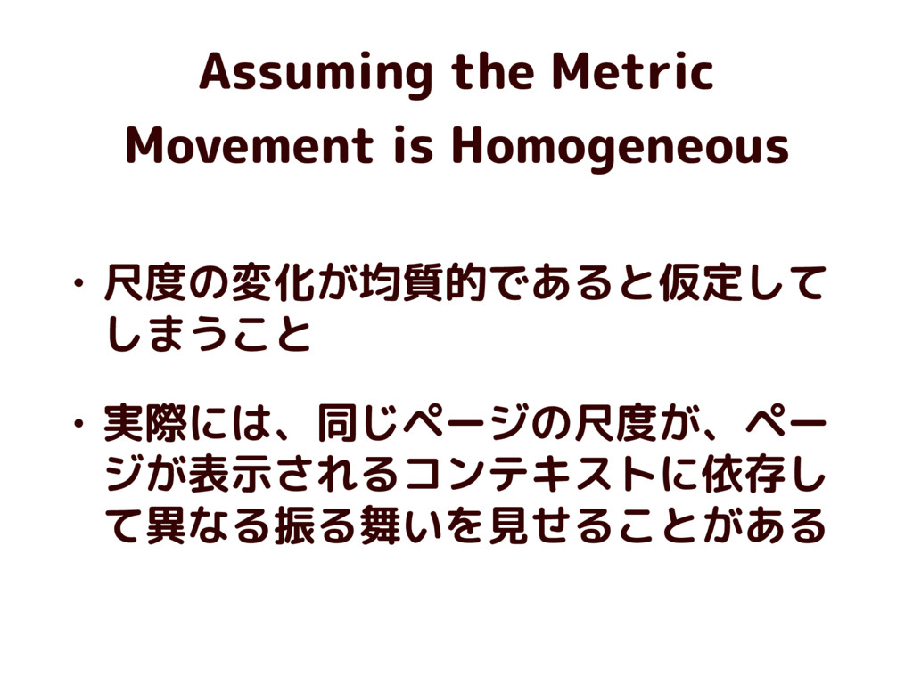 Assuming the Metric Movement is Homogeneous • 尺...
