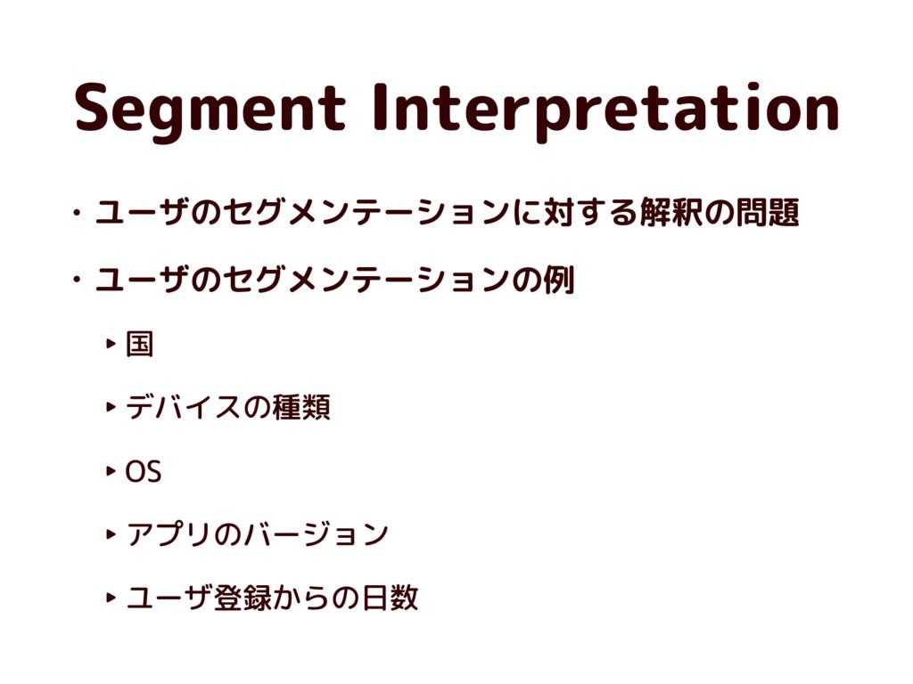Segment Interpretation • ユーザのセグメンテーションに対する解釈の問題...