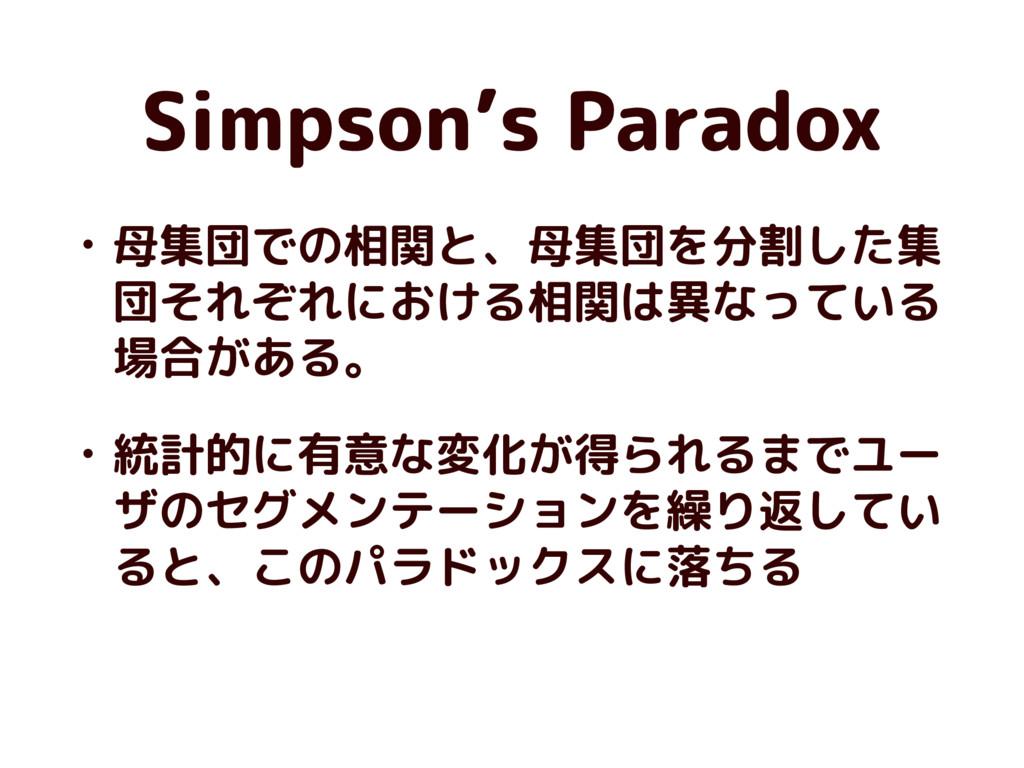 Simpson's Paradox • 母集団での相関と、母集団を分割した集 団それぞれにおけ...