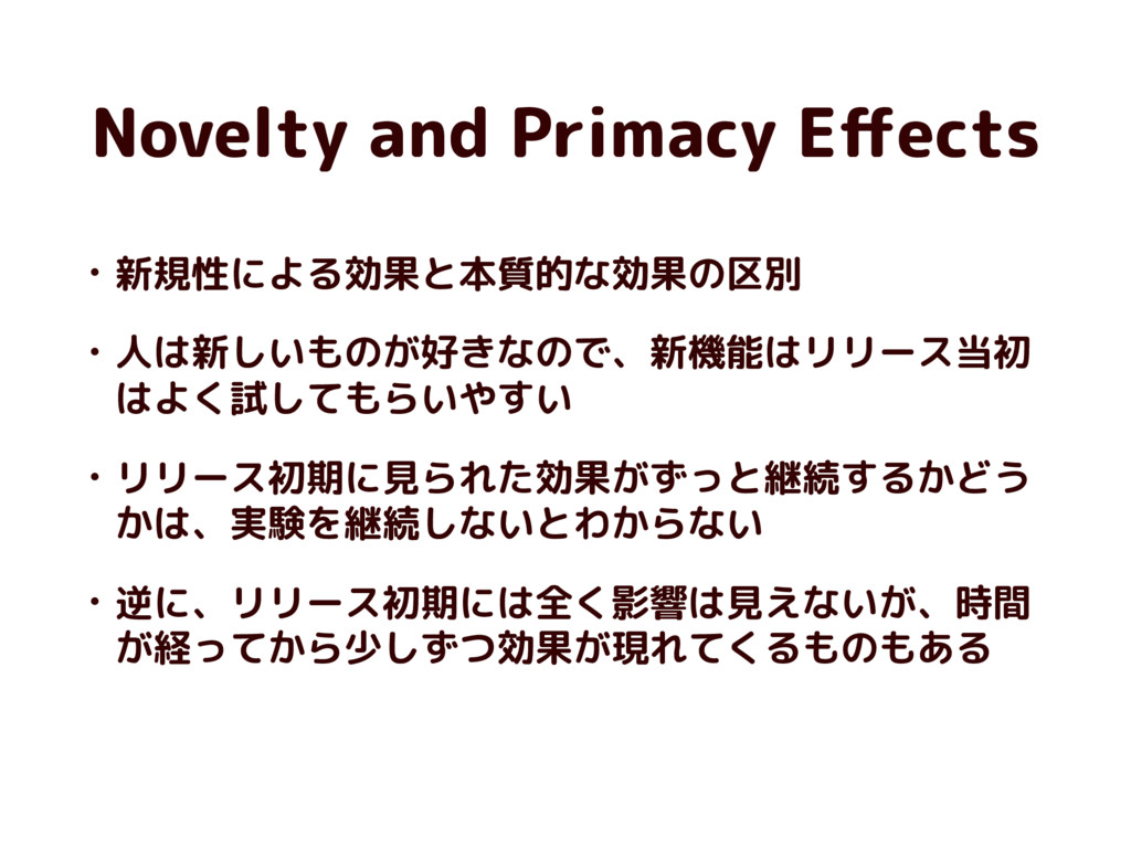Novelty and Primacy Effects • 新規性による効果と本質的な効果の区別...