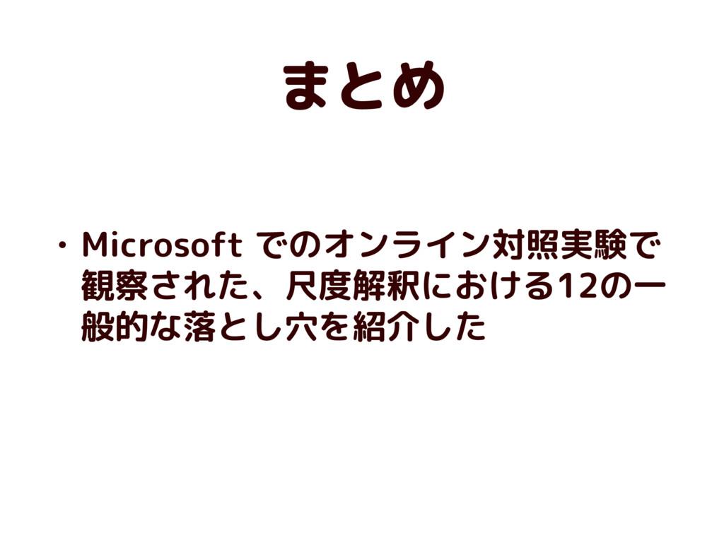 まとめ • Microsoft でのオンライン対照実験で 観察された、尺度解釈における12の一...