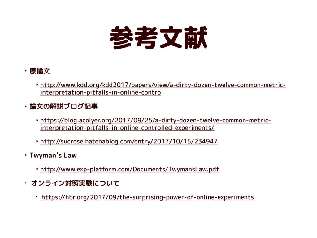 参考文献 • 原論文 ‣ http://www.kdd.org/kdd2017/papers/...