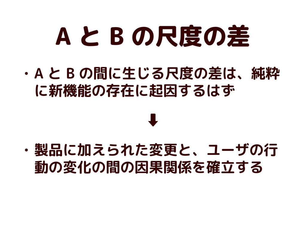 A と B の尺度の差 • A と B の間に生じる尺度の差は、純粋 に新機能の存在に起因する...