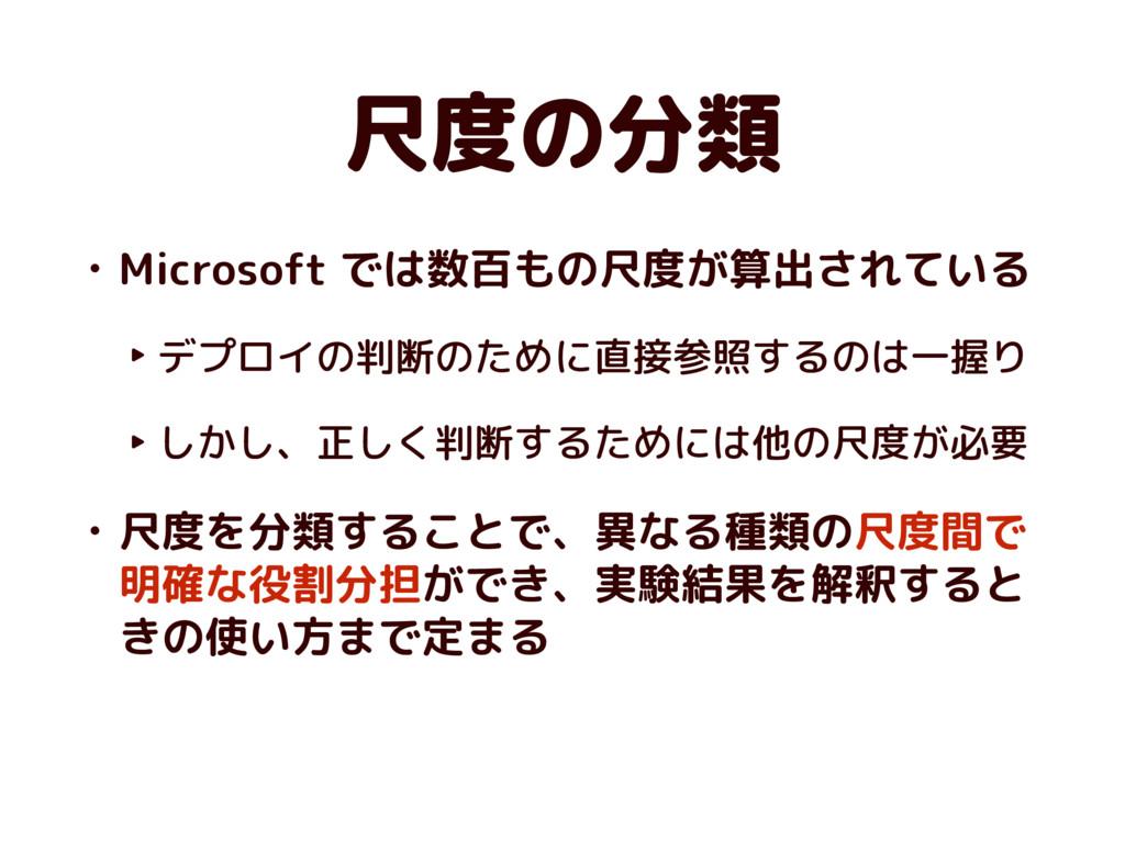 尺度の分類 • Microsoft では数百もの尺度が算出されている ‣ デプロイの判断のため...