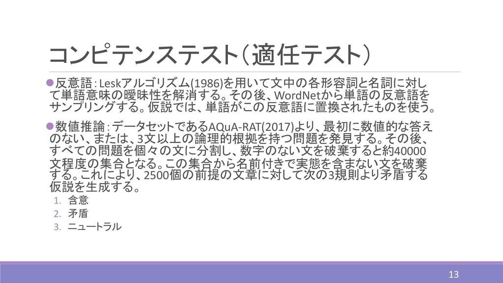 コンピテンステスト(適任テスト) ⚫反意語:Leskアルゴリズム(1986)を用いて文中の各形...
