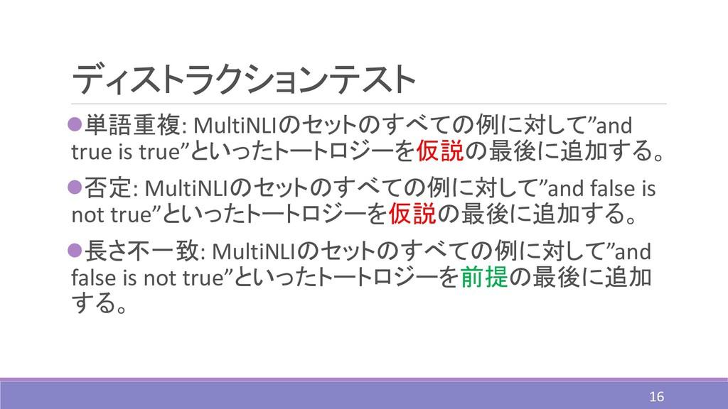 """ディストラクションテスト ⚫単語重複: MultiNLIのセットのすべての例に対して""""and ..."""