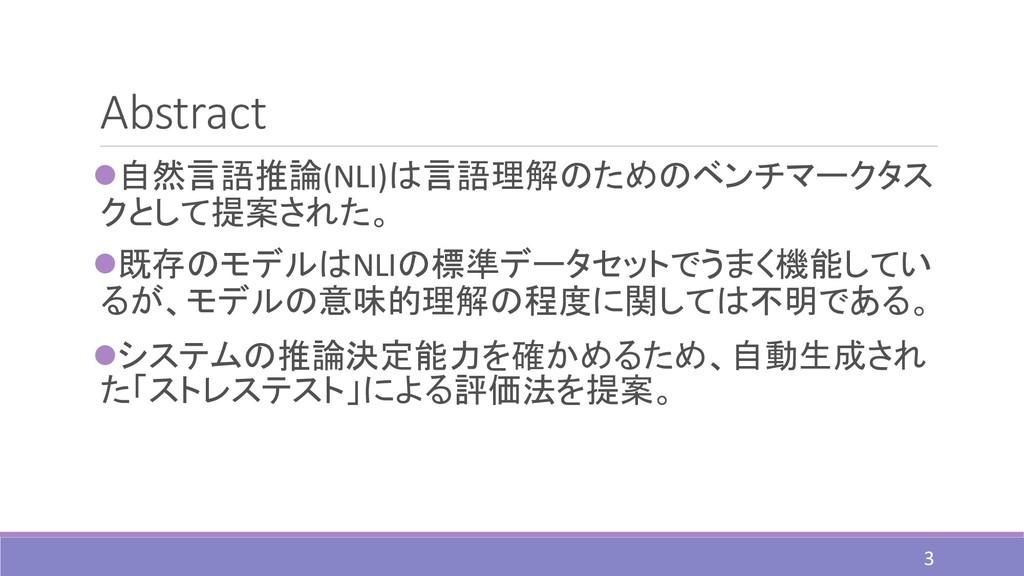 Abstract ⚫自然言語推論(NLI)は言語理解のためのベンチマークタス クとして提案され...