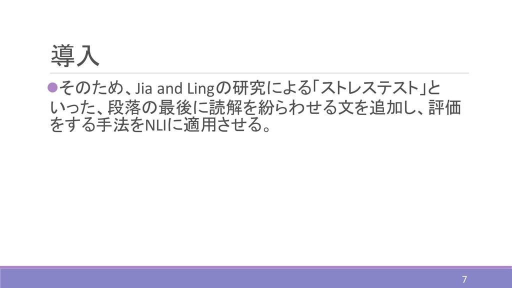 導入 ⚫そのため、Jia and Lingの研究による「ストレステスト」と いった、段落の最後...