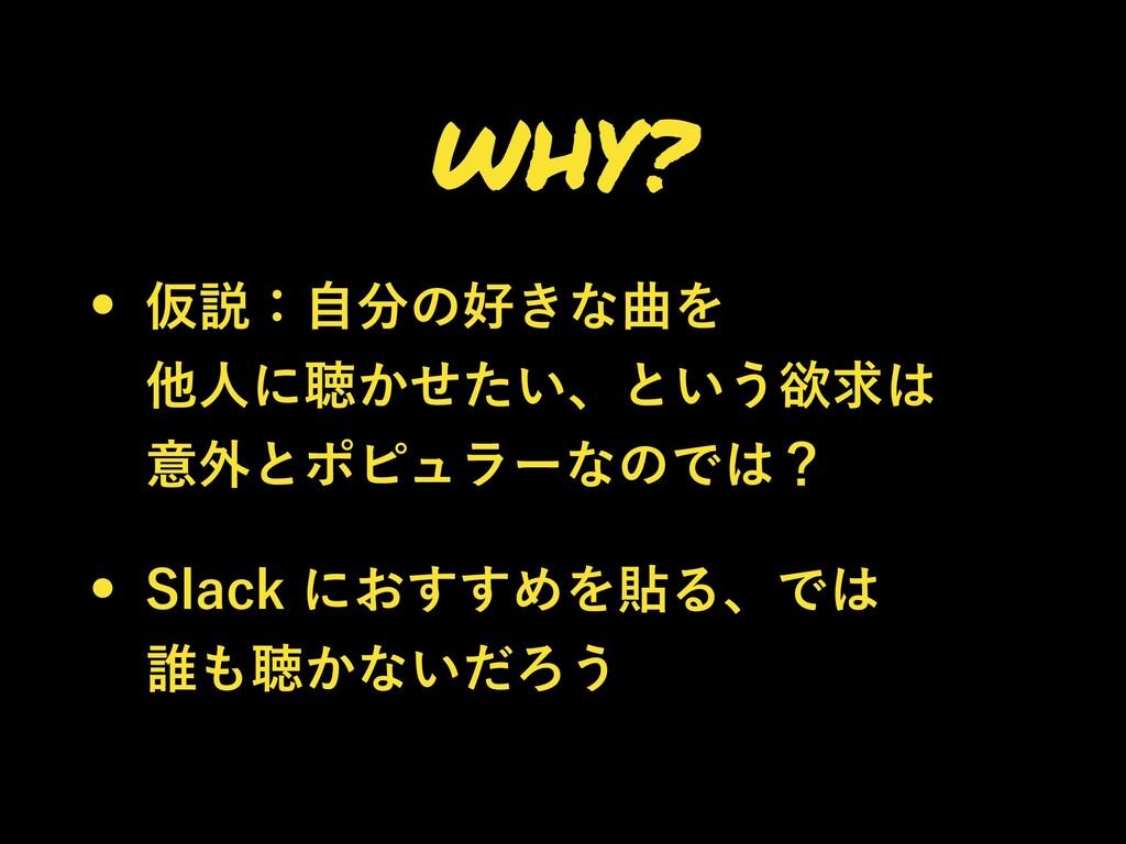 WHY? w Ծઆɿࣗͷ͖ͳۂΛ ଞਓʹௌ͔͍ͤͨɺͱ͍͏ཉٻ ҙ֎ͱϙϐϡϥʔͳͷ...