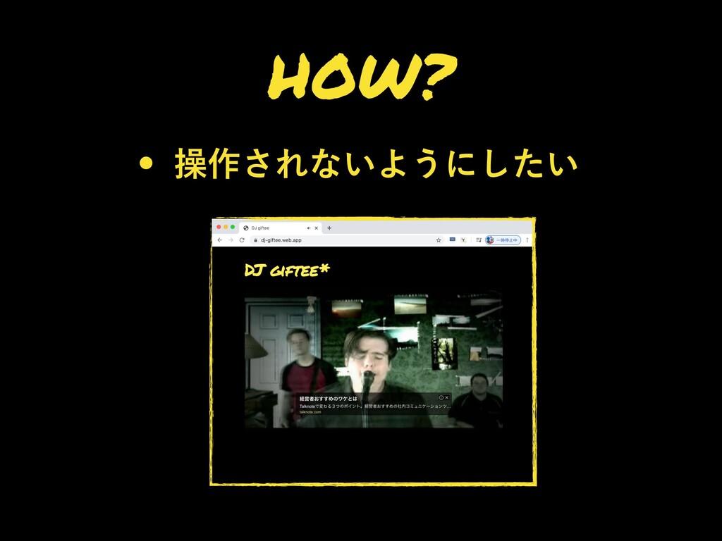 HOW? w ૢ࡞͞Εͳ͍Α͏ʹ͍ͨ͠