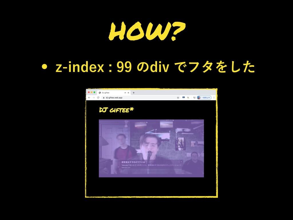 HOW? w [JOEFYͷEJWͰϑλΛͨ͠