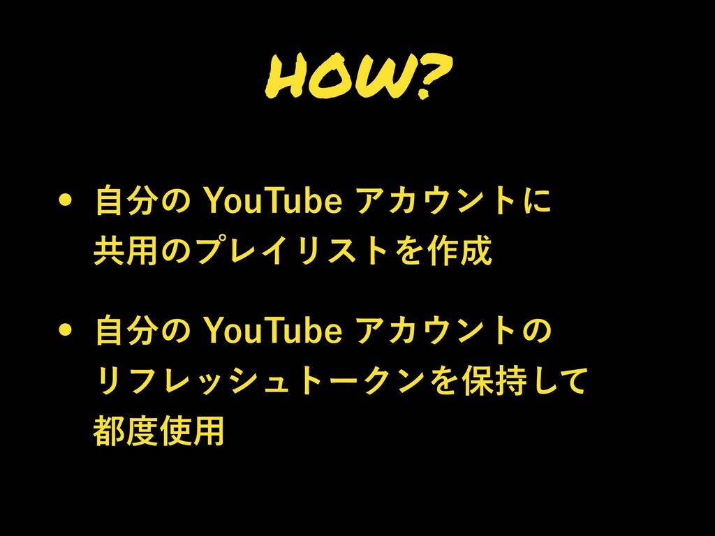 HOW? w ࣗͷ:PV5VCFΞΧϯτʹ ڞ༻ͷϓϨΠϦετΛ࡞ w ࣗͷ...