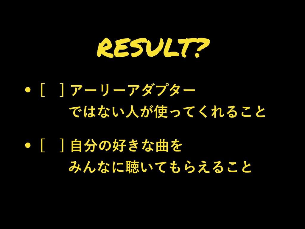RESULT? w <ɹ>ΞʔϦʔΞμϓλʔ ɹɹͰͳ͍ਓ͕ͬͯ͘ΕΔ͜ͱ w <ɹ...