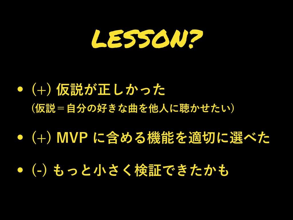 LESSON? w  Ծઆ͕ਖ਼͔ͬͨ͠ Ծઆʹࣗͷ͖ͳۂΛଞਓʹௌ͔͍ͤͨ  w ...