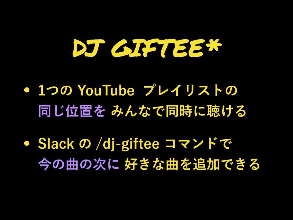 DJ GIFTEE* w ͭͷ:PV5VCFϓϨΠϦετͷ ಉ͡ҐஔΛΈΜͳͰಉ...