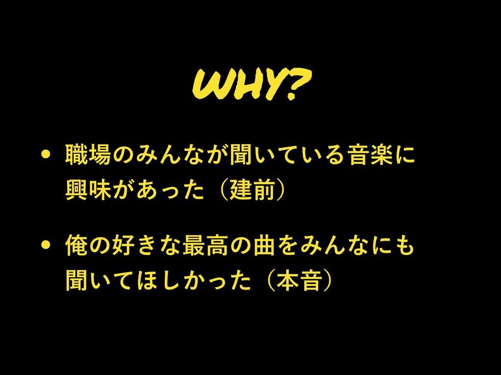WHY? w ৬ͷΈΜͳ͕ฉ͍͍ͯΔԻָʹ ڵຯ͕͋ͬͨʢݐલʣ w Զͷ͖ͳ࠷ߴͷۂ...