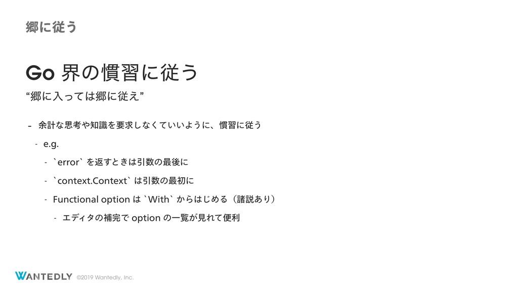 """©2019 Wantedly, Inc. ڷʹै͏ Go քͷ׳शʹै͏ """"ڷʹೖͬͯڷʹै..."""