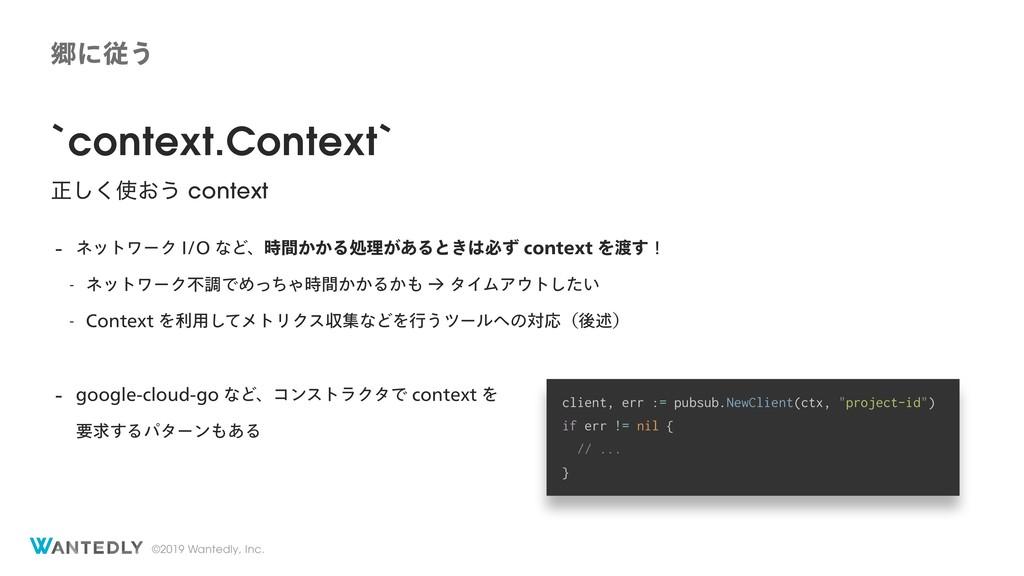 ©2019 Wantedly, Inc. `context.Context` ਖ਼͓͘͠͏ c...