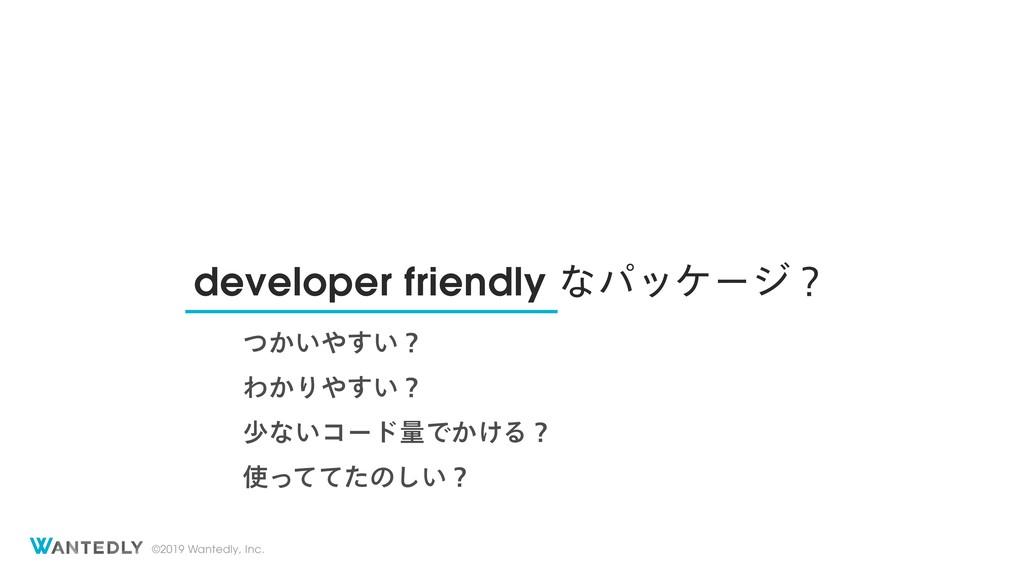©2019 Wantedly, Inc. developer friendly ͳύοέʔδʁ...
