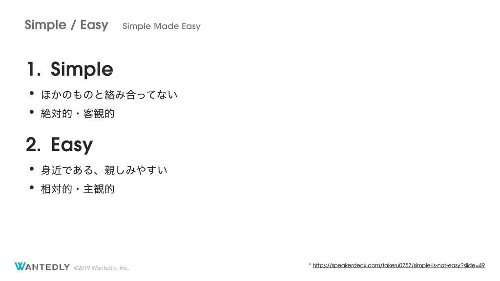 ©2019 Wantedly, Inc. 1. Simple • ΄͔ͷͷͱབྷΈ߹ͬͯͳ͍ ...