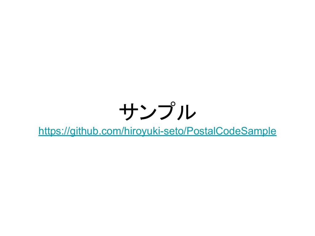 サンプル https://github.com/hiroyuki-seto/PostalCod...