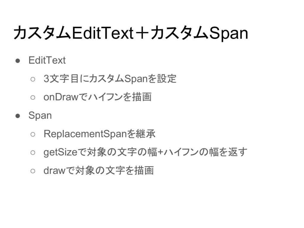 カスタムEditText+カスタムSpan ● EditText ○ 3文字目にカスタムSpa...