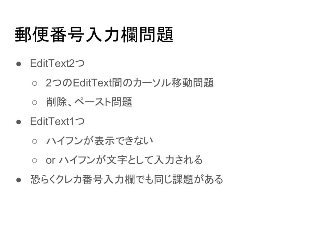 郵便番号入力欄問題 ● EditText2つ ○ 2つのEditText間のカーソル移動問題 ...