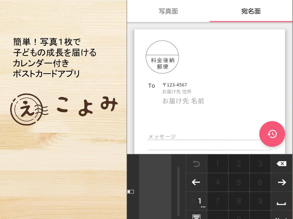 簡単!写真1枚で 子どもの成長を届ける カレンダー付き ポストカードアプリ