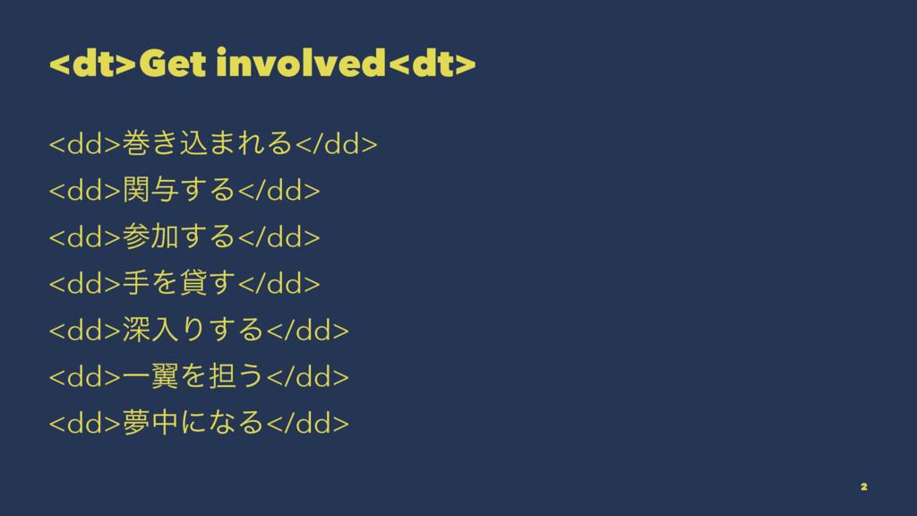<dt>Get involved<dt> <dd>ר͖ࠐ·ΕΔ</dd> <dd>ؔ༩͢Δ</...