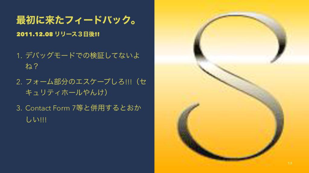 ࠷ॳʹདྷͨϑΟʔυόοΫɻ 2011.12.08 ϦϦʔε̏ޙ!! 1. σόοάϞʔυͰͷ...