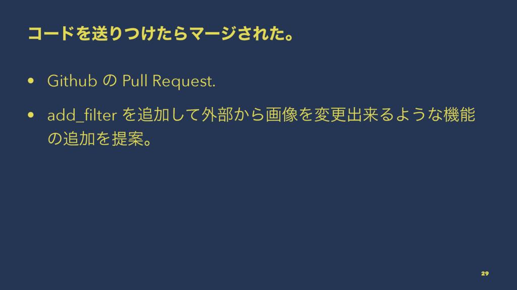ίʔυΛૹΓ͚ͭͨΒϚʔδ͞Εͨɻ • Github ͷ Pull Request. • ad...