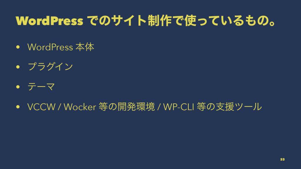 WordPress ͰͷαΠτ੍࡞Ͱ͍ͬͯΔͷɻ • WordPress ຊମ • ϓϥά...
