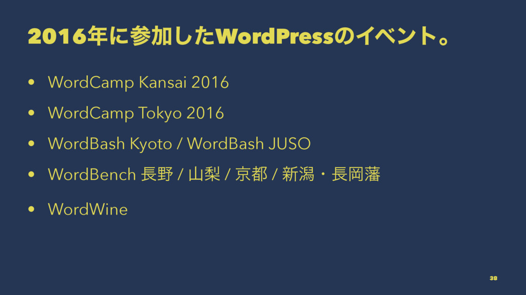 2016೥ʹࢀՃͨ͠WordPressͷΠϕϯτɻ • WordCamp Kansai 201...