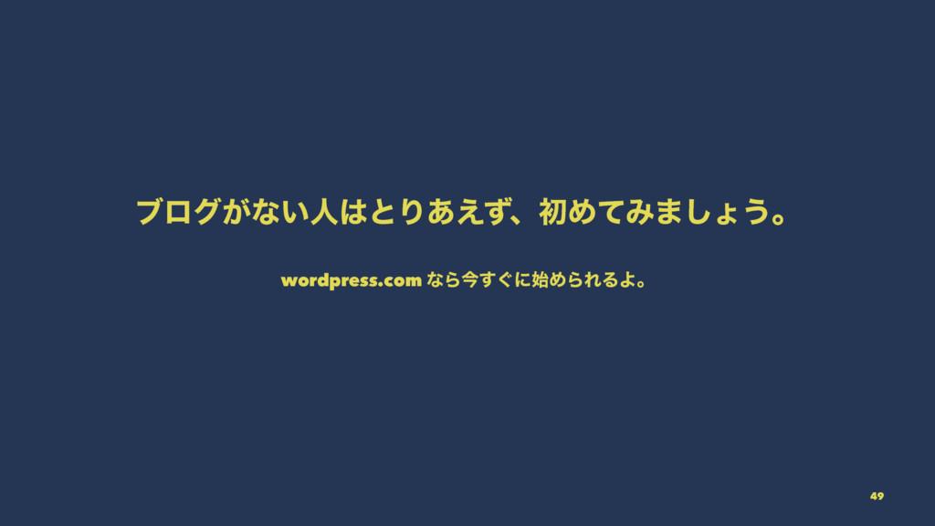 ϒϩά͕ͳ͍ਓͱΓ͋͑ͣɺॳΊͯΈ·͠ΐ͏ɻ wordpress.com ͳΒࠓ͙͢ʹΊΒ...