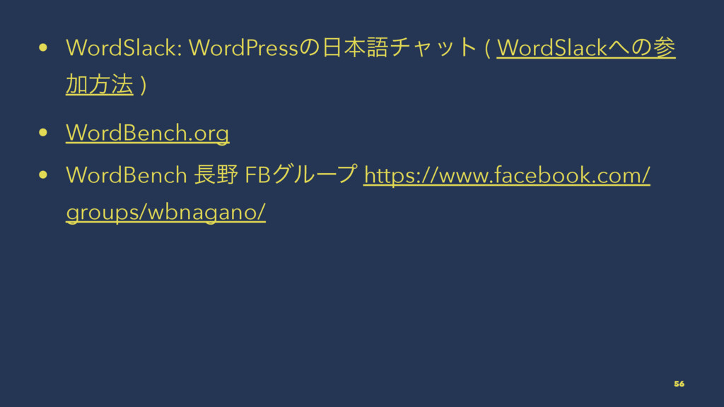• WordSlack: WordPressͷຊޠνϟοτ ( WordSlackͷ Ճ...
