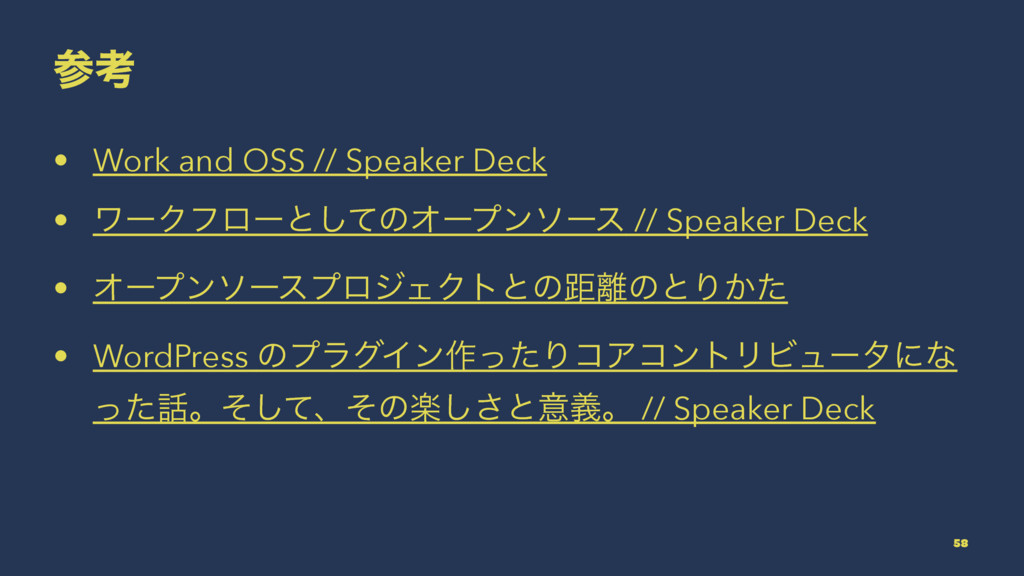 ࢀߟ • Work and OSS // Speaker Deck • ϫʔΫϑϩʔͱͯ͠ͷΦ...