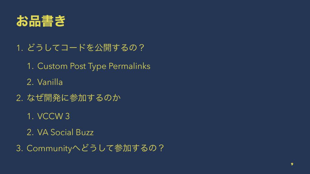 ͓ॻ͖ 1. Ͳ͏ͯ͠ίʔυΛެ։͢Δͷʁ 1. Custom Post Type Perm...