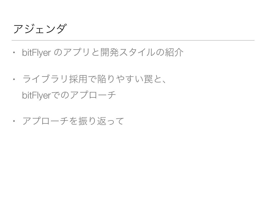 ΞδΣϯμ • bitFlyer ͷΞϓϦͱ։ൃελΠϧͷհ • ϥΠϒϥϦ࠾༻ͰؕΓ͍͢...