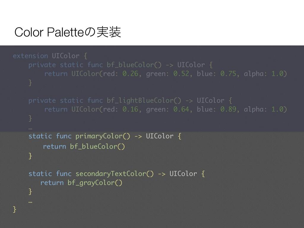Color Paletteͷ࣮ extension UIColor { private st...