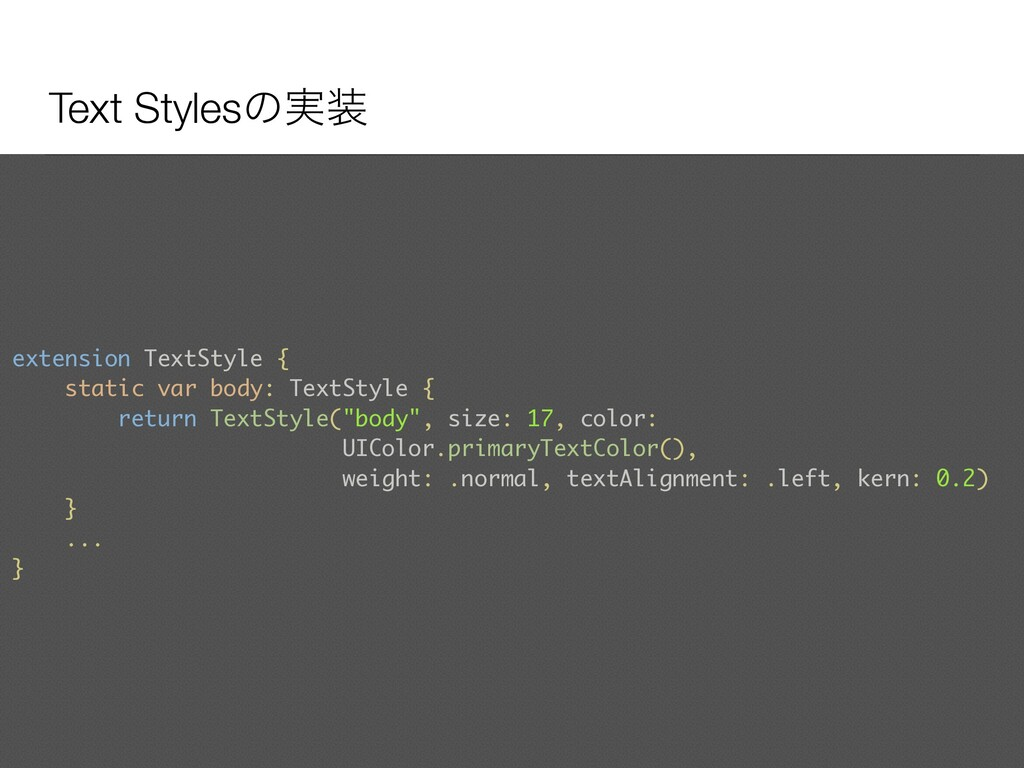 Text Stylesͷ࣮ extension TextStyle { static var...