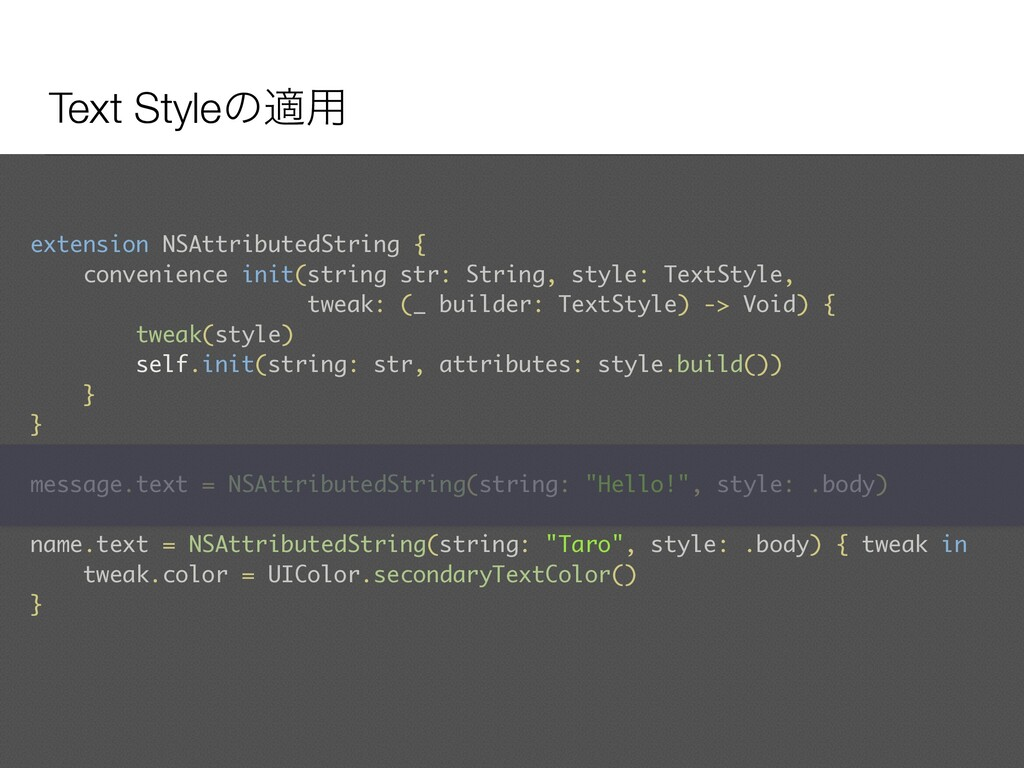 Text Styleͷద༻ extension NSAttributedString { co...