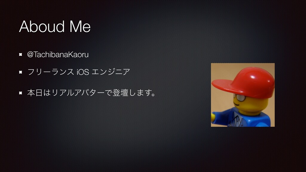 Aboud Me @TachibanaKaoru ϑϦʔϥϯε iOS ΤϯδχΞ ຊϦΞ...