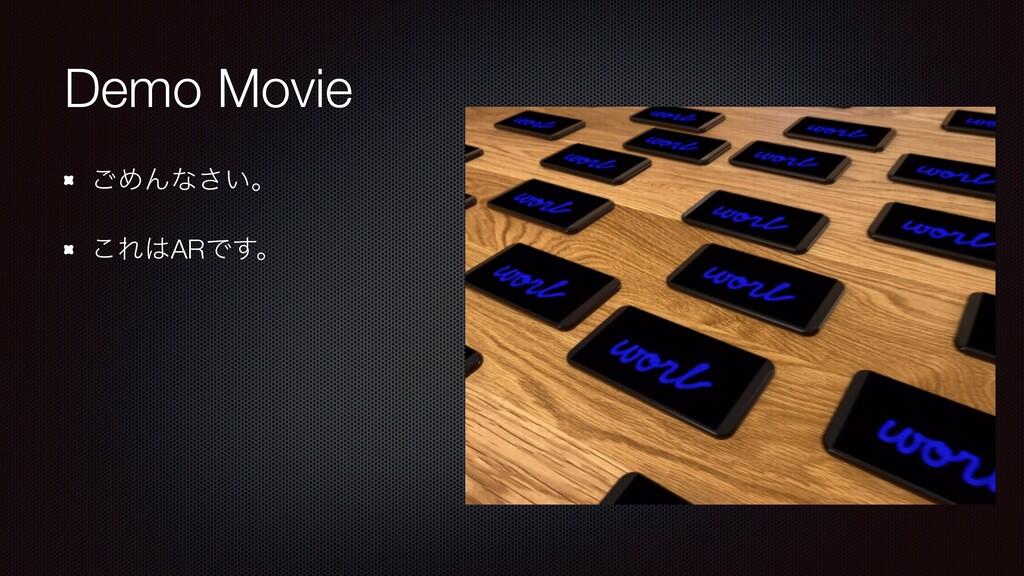 Demo Movie ͝ΊΜͳ͍͞ɻ ͜ΕARͰ͢ɻ